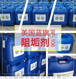 阻垢剂成分美国蓝旗BF-106阻垢剂重庆厂家直销