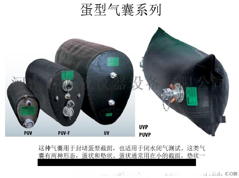 捷克VAPO 进口气囊  蛋型封堵气囊UV 50/75 60/90