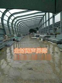半封闭式声屏障公司@杭州半封闭式声屏障工程设计@河北半封闭式声屏障厂家