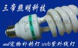 UVB寵物燈26w三帝uvb寵物補鈣燈動物養殖燈