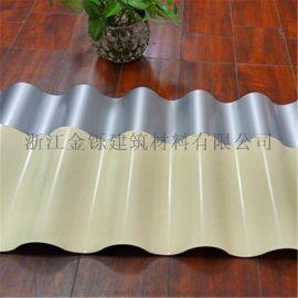 金铄836铝镁锰波纹板