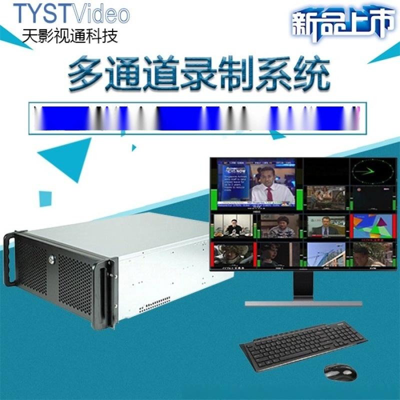 多通道录制系统 多路摄像机信号采集平台服务器