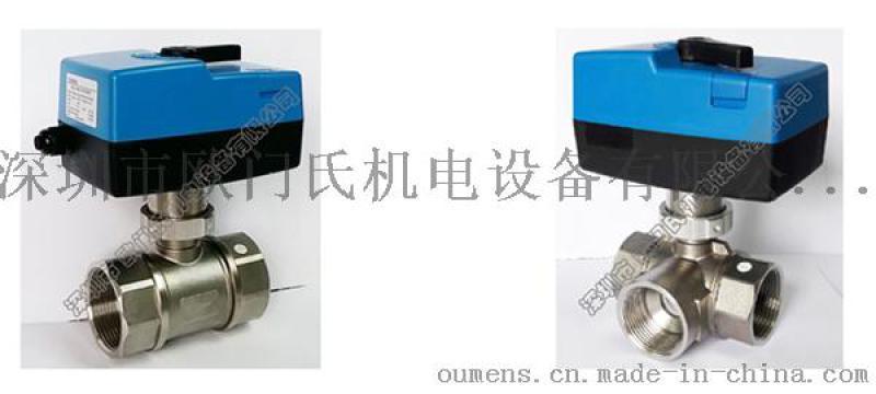 断电自复位304不锈钢电动二三通比例调节球阀