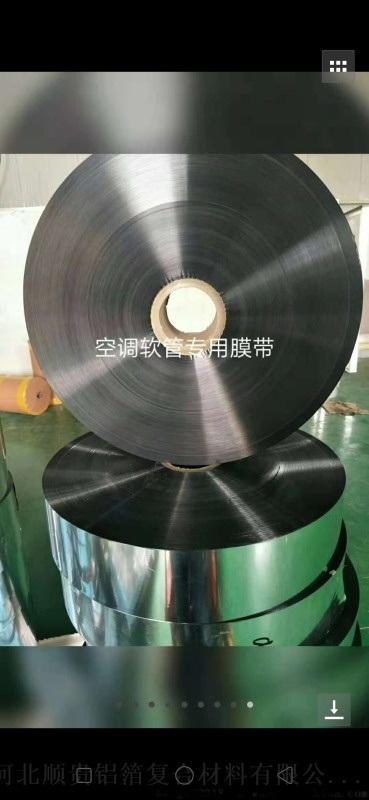 伸縮軟管鍍鋁膜帶,聚酯膜帶