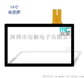 14寸电容屏 电脑一体机显示器触摸屏 USB接口
