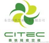 赛铁(CITEC)精密空调