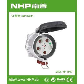 NHP 250A/4P IP67 户外工业船舶地铁大电流插座  电源插座