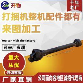 厂家供应打捆机配件 万向节联轴器 小方捆配件 万向轴传动轴