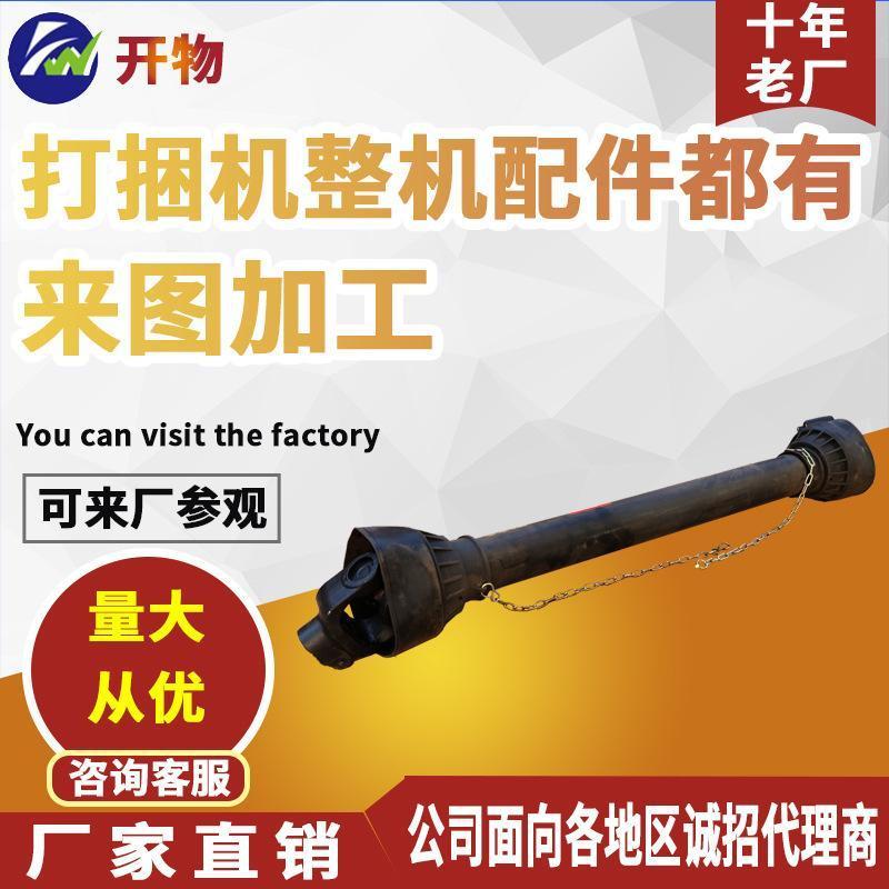 廠家供應打捆機配件 萬向節聯軸器 小方捆配件 萬向軸傳動軸