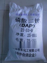 磷酸二铵 (21-53-0)