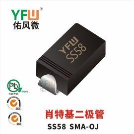 肖特基二极管SS58 SMA-OJ封装印字SS58 YFW/佑风微品牌