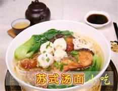 苏式汤面培训
