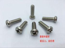 不锈钢圆头机制螺丝ST6x16 十字盘头螺丝现货