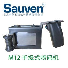 东莞化工产品日期印字机中山食品包装袋手持式喷码机