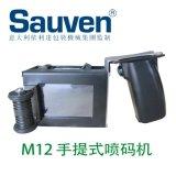 東莞化工產品日期印字機中山食品包裝袋手持式噴碼機