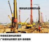 旋挖樁多少錢一米 廣東廣州深圳旋挖鑽機出租租賃公司