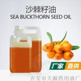 沙棘籽油|植物基礎油化妝品手工皁原料批發歡迎採購
