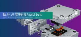低压注塑模具设计与制造