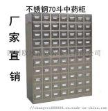 不鏽鋼中藥櫃50鬥60鬥定制鋼制中藥櫃草藥櫃多鬥櫃