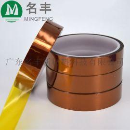 厂家生产茶色胶带 耐高温胶带 高温绝缘保护