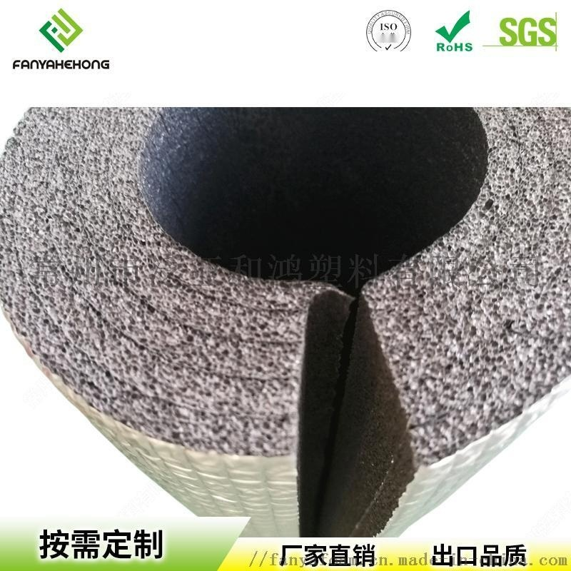 可定制XPE铝箔保温隔热管江苏泛亚和鸿塑料厂家直销