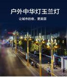 中華玉蘭燈廣場公園景觀道路照明中華燈