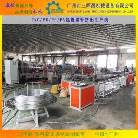 三晖盈 PVC包覆钢管挤出机 PE包覆铁丝生产线