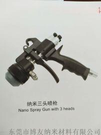 纳米环保电镀喷镀设备
