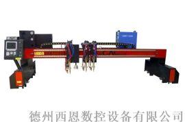 西恩数控工厂生产发货直销供应龙门式数控等离子切割机