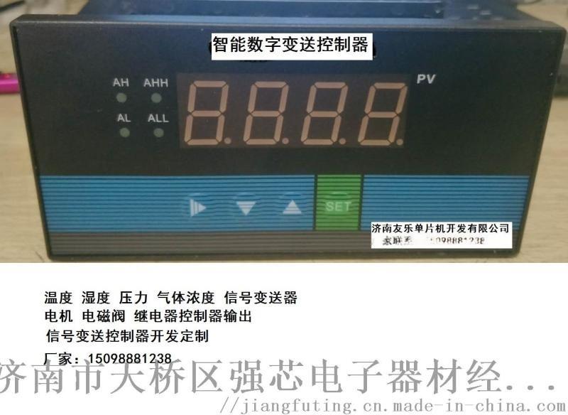 山東交流直流步進電機風機調速控制器開發定製