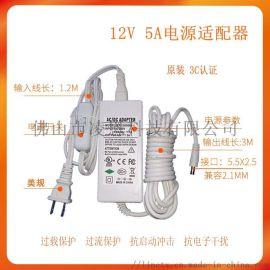 佛山凌恩3C认证 12V5A笔记本显示器电源适配器