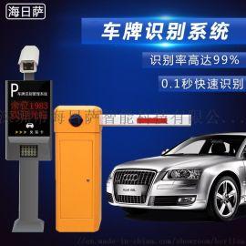 停车场车牌识别管理软件小区停车场无人值守收费管理软件