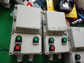 现场控制电机防爆电磁起动器箱
