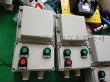 現場控制電機防爆電磁起動器箱