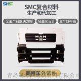 SMC複合材料商用車外飾件