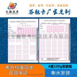 小升初答题卡模板 北京门头沟区机读卡制作