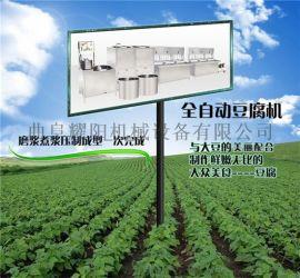 曲阜耀阳省时省力厂家直销高效率豆腐机
