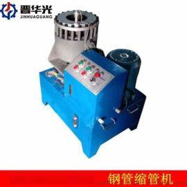湖南液压钢管缩头机双缸钢管缩管机厂家销售
