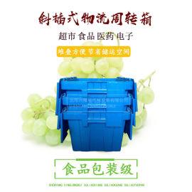 鞍山塑料箱厂家,斜插式物流周转箱-沈阳兴隆瑞