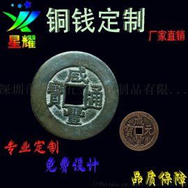 纪念币金属仿古币仿古铜钱定做旅游纪念品定制招财进宝