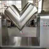 高速V型混合機麪粉奶粉食品混料設備