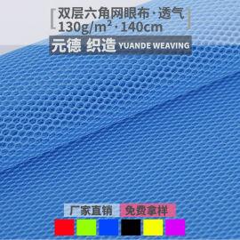 菱形六角网眼布 轻薄纯棉网布 服装针织面料