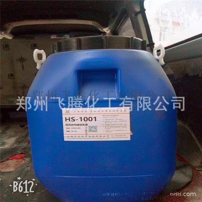 廠家直銷矽丙乳液 內外牆 防水乳液 乳膠漆乳液