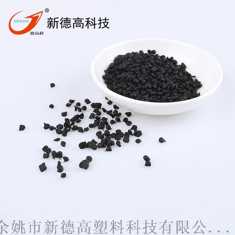 供应TPR导电塑料DD4-5