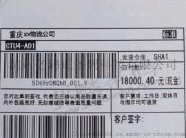 Zebra斑马ZT620工业型宽幅条码打印机