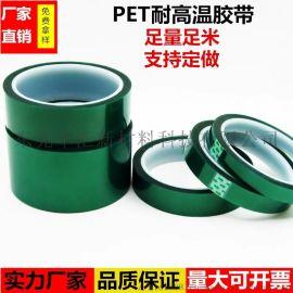 涂布厂家PET高温胶带 广东高温绿胶50U