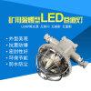 直銷礦用LED巷道燈礦用隔爆型巷道燈,煤礦防爆燈