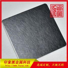 不锈钢乱纹板 供应304乱纹黑钛彩色不锈钢装饰板