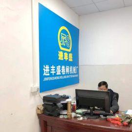 佛山冷弯成型机设备 中国制造 进丰盛机械厂