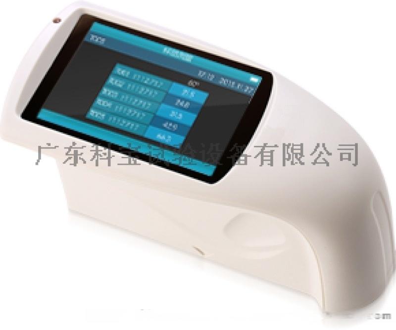 攜帶型光澤儀廣東科寶生產色彩分析儀